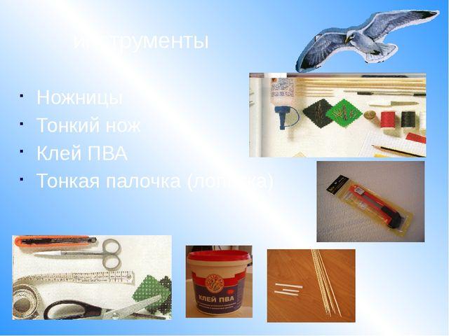 Ножницы Тонкий нож Клей ПВА Тонкая палочка (лопатка) инструменты
