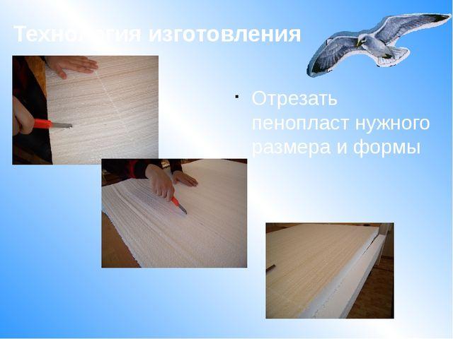 Отрезать пенопласт нужного размера и формы Технология изготовления