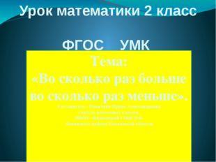 Урок математики 2 класс ФГОС УМК «Начальная школа 21 века» Тема: «Во сколько