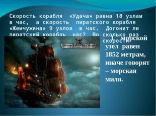 Скорость корабля «Удача» равна 18 узлам в час, а скорость пиратского корабля