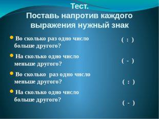 Тест. Поставь напротив каждого выражения нужный знак Во сколько раз одно числ