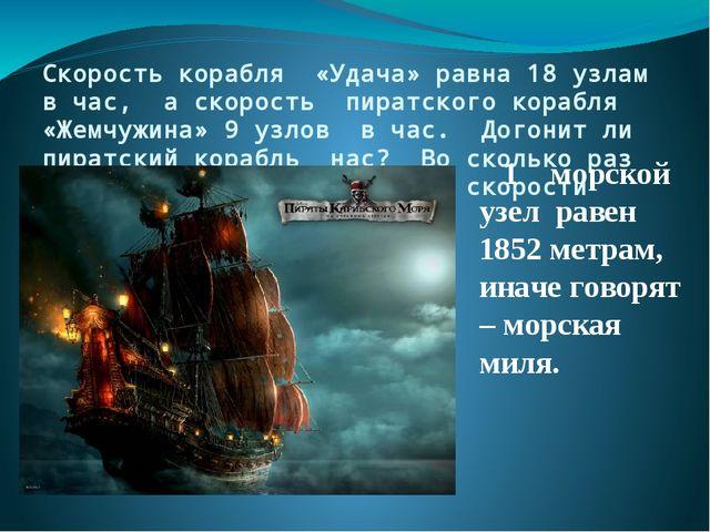 Скорость корабля «Удача» равна 18 узлам в час, а скорость пиратского корабля...