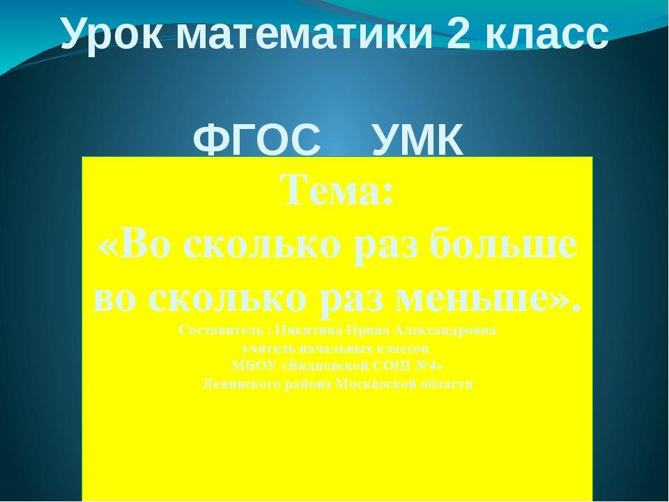 Урок математики 2 класс ФГОС УМК «Начальная школа 21 века» Тема: «Во сколько...