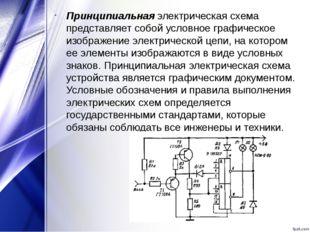 Принципиальная электрическая схема представляет собой условное графическое из