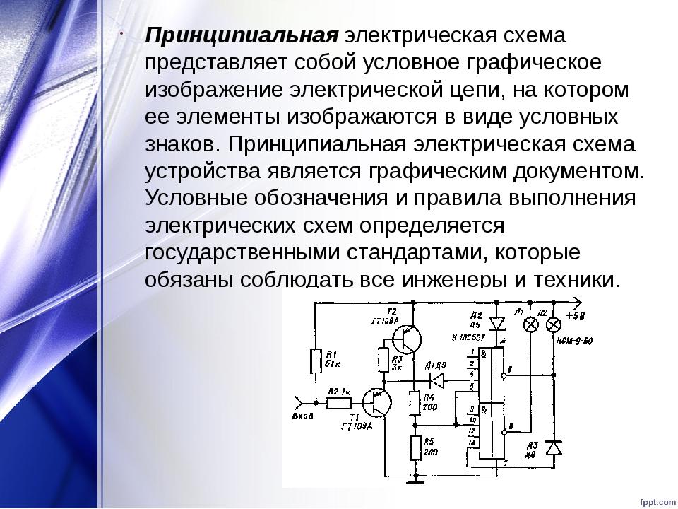 Принципиальная электрическая схема представляет собой условное графическое из...