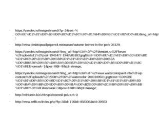 https://yandex.ru/images/search?p=3&text=%D0%BE%D1%81%D0%B5%D0%BD%D1%8C%20%D