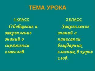 ТЕМА УРОКА 4 КЛАСС Обобщение и закрепление знаний о спряжении глаголов. 2 КЛА