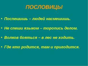 ПОСЛОВИЦЫ Поспешишь – людей насмешишь. Не спеши языком – торопись делом. Волк