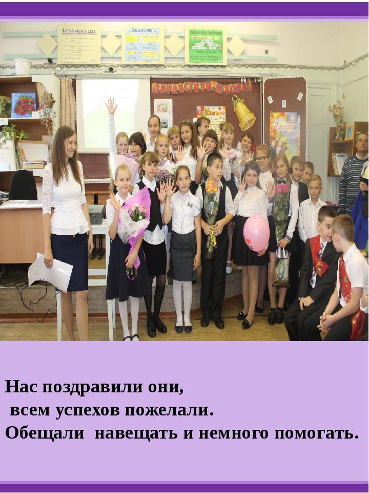 Нас поздравили они, всем успехов пожелали. Обещали навещать и немного помогать.