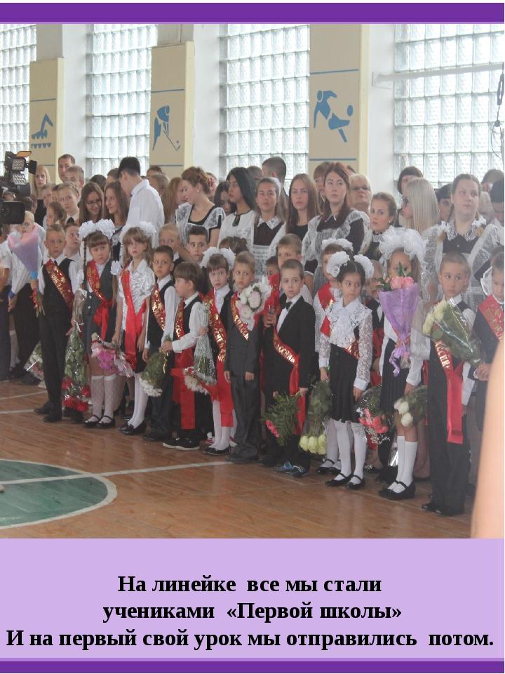 На линейке все мы стали учениками «Первой школы» И на первый свой урок мы отп...