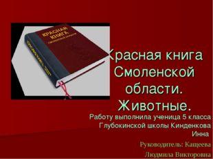 Красная книга Смоленской области. Животные. Работу выполнила ученица 5 класса