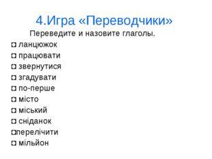 4.Игра «Переводчики» Переведите и назовите глаголы. ◘ ланцюжок ◘ працювати ◘