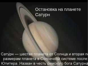 Остановка на планете Сатурн