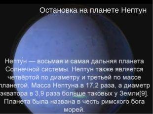 Остановка на планете Нептун