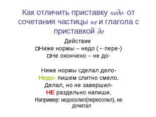 Как отличить приставку недо- от сочетания частицы не и глагола с приставкой д