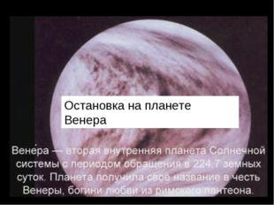 Остановка на планете Венера