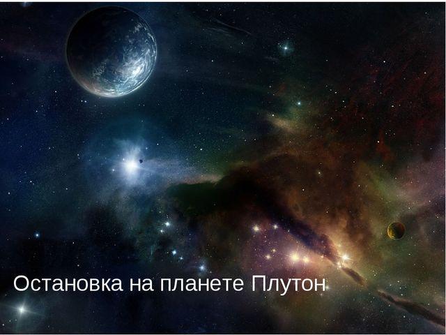 Остановка на планете Плутон