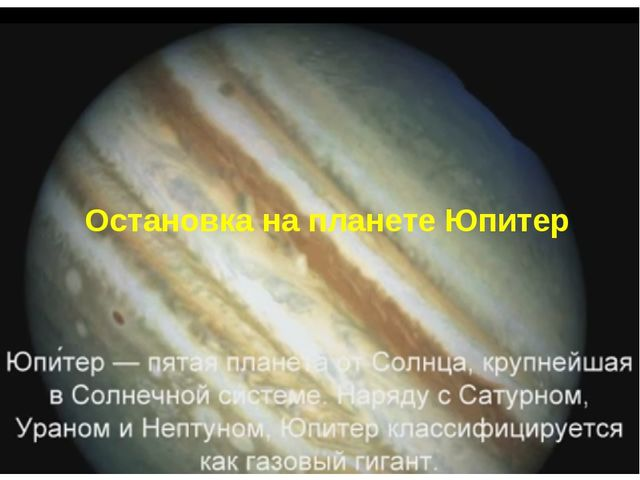 Остановка на планете Юпитер