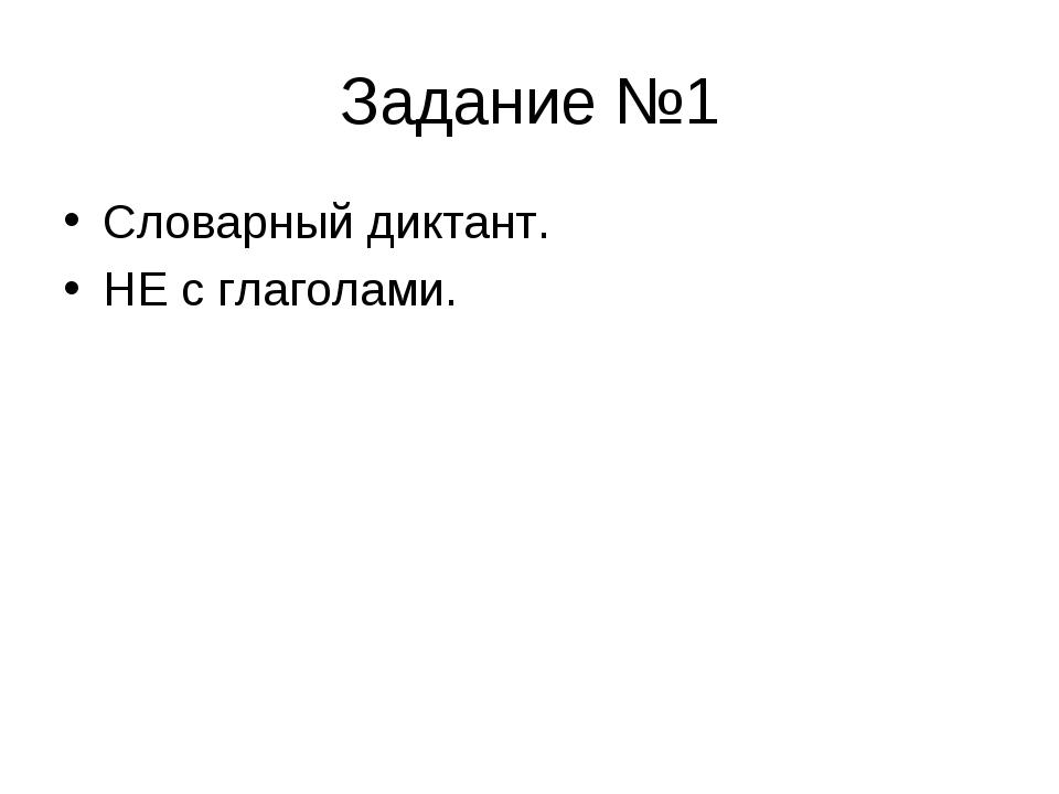 Задание №1 Словарный диктант. НЕ с глаголами.