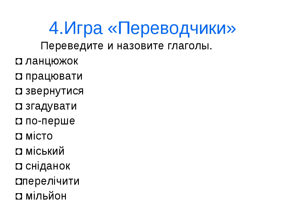 4.Игра «Переводчики» Переведите и назовите глаголы. ◘ ланцюжок ◘ працювати ◘...