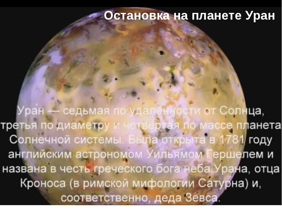 Остановка на планете Уран