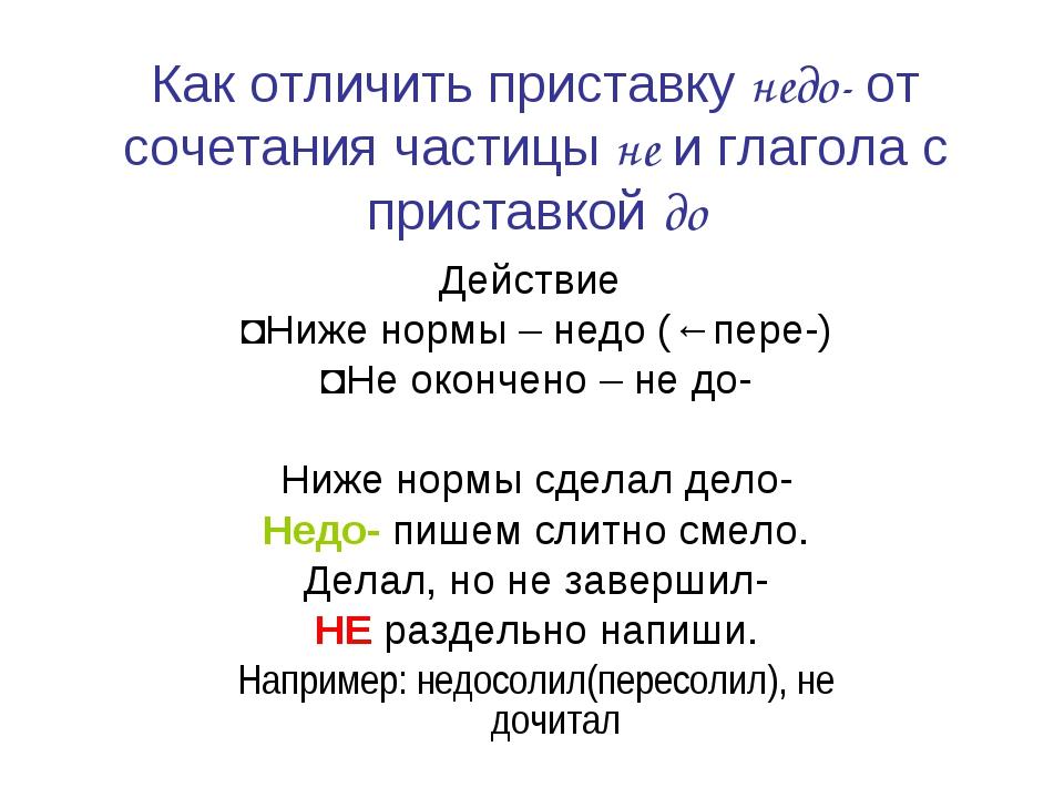 Как отличить приставку недо- от сочетания частицы не и глагола с приставкой д...