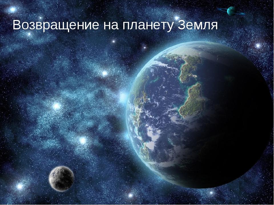 Возвращение на планету Земля