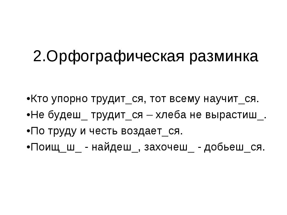 2.Орфографическая разминка •Кто упорно трудит_ся, тот всему научит_ся. •Не бу...