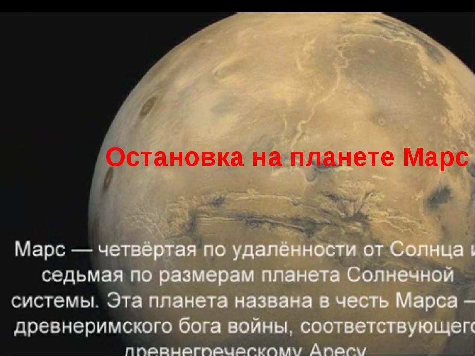 Остановка на планете Марс