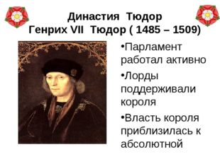 Династия Тюдор Генрих VII Тюдор ( 1485 – 1509) Парламент работал активно Лорд