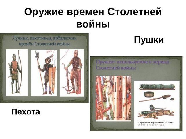Оружие времен Столетней войны Пушки Пехота