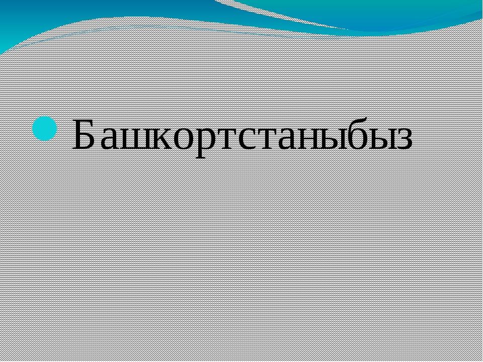 Башкортстаныбыз