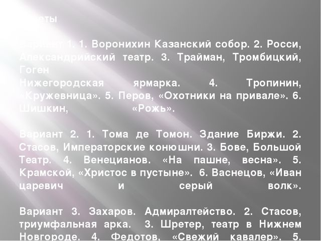 Ответы Вариант 1. 1. Воронихин Казанский собор. 2. Росси, Александрийский теа...