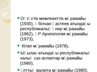 Оңтүстік мемлекеттік мұражайы (1930), Әбілхан Қастеев атындағы республикалық