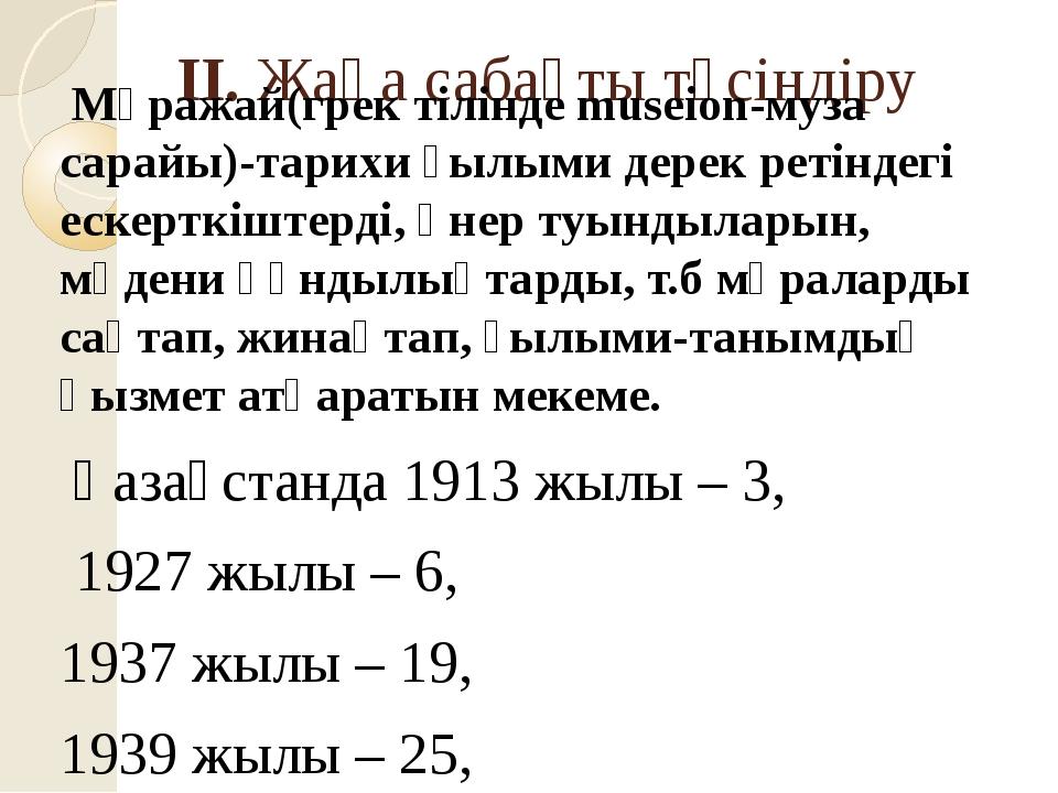 ІІ.Жаңа сабақты түсіндіру Мұражай(грек тілінде museion-муза сарайы)-тарихи...