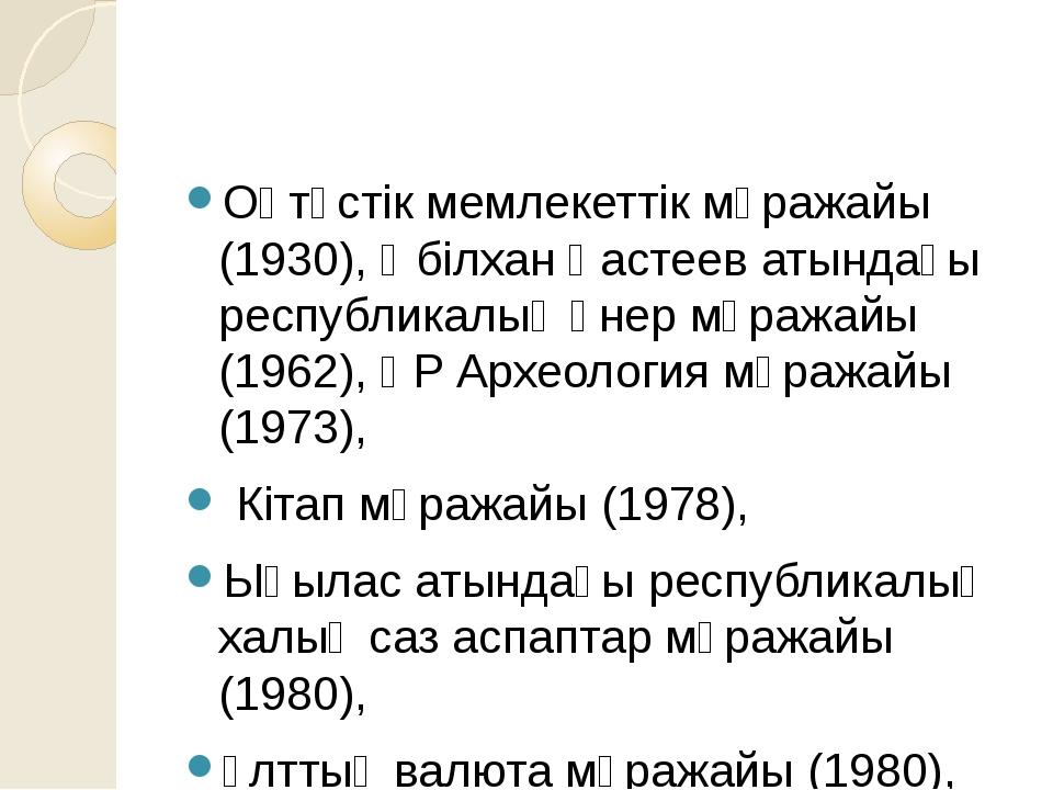 Оңтүстік мемлекеттік мұражайы (1930), Әбілхан Қастеев атындағы республикалық...
