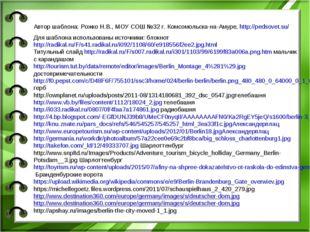 Автор шаблона: Рожко Н.В., МОУ СОШ №32 г. Комсомольска-на-Амуре, http://peds