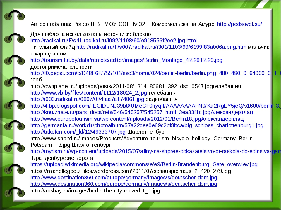 Автор шаблона: Рожко Н.В., МОУ СОШ №32 г. Комсомольска-на-Амуре, http://peds...