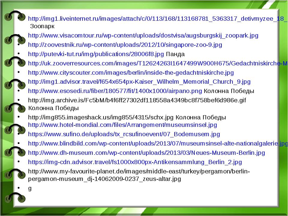 http://img1.liveinternet.ru/images/attach/c/0/113/168/113168781_5363317_detiv...