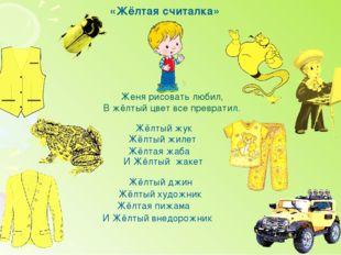 «Жёлтая считалка» Женя рисовать любил, В жёлтый цвет все превратил. Жёлтый жу