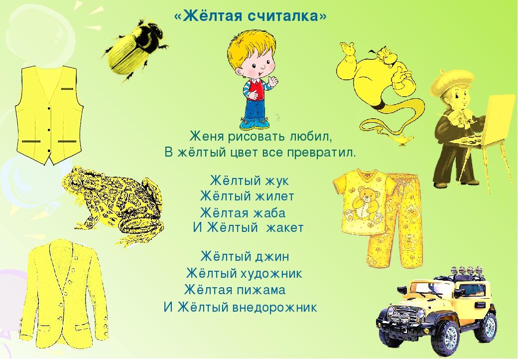 «Жёлтая считалка» Женя рисовать любил, В жёлтый цвет все превратил. Жёлтый жу...