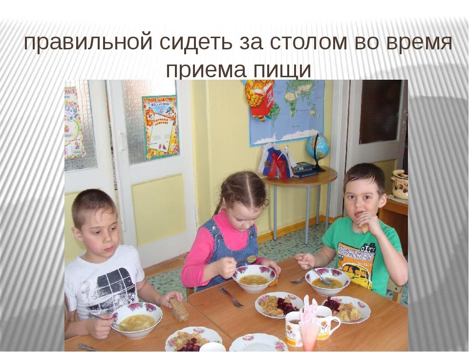 правильной сидеть за столом во время приема пищи