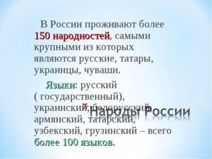 В России проживают более 150 народностей, самыми крупными из которых являютс
