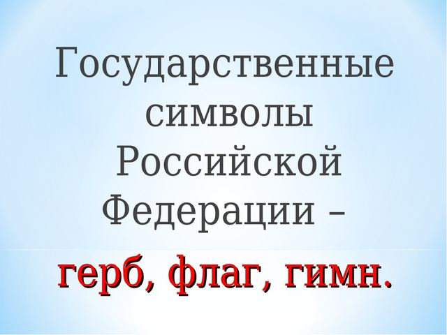 Государственные символы Российской Федерации – герб, флаг, гимн.