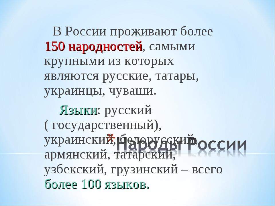 В России проживают более 150 народностей, самыми крупными из которых являютс...
