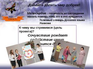 Учащиеся гимназии № 1 оказывают благотворительную помощь беспризорным и безна