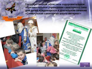 Государственное областное оздоровительное образовательное учреждение санаторн