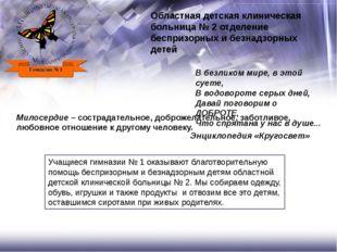 Областная детская клиническая больница № 2 отделение беспризорных и безнадзор