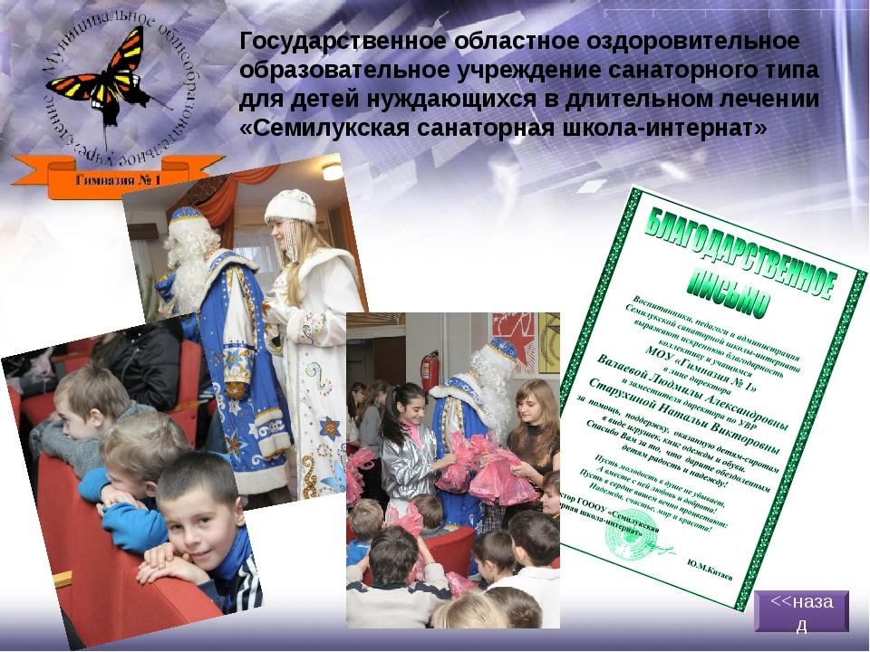 Государственное областное оздоровительное образовательное учреждение санаторн...