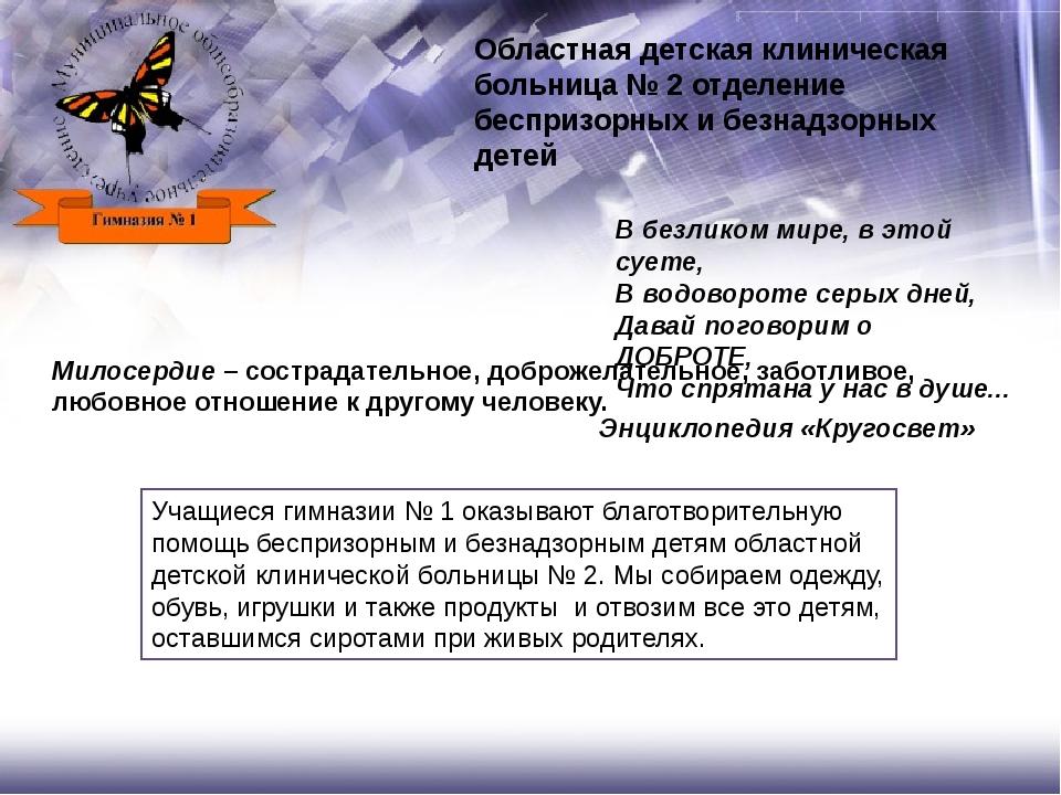 Областная детская клиническая больница № 2 отделение беспризорных и безнадзор...